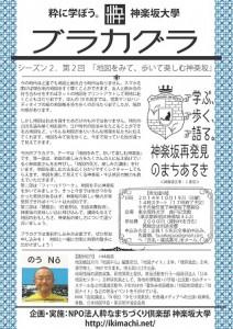burakagura08map-320