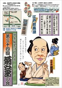 34回菊之丞の会A3ポスター