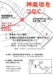 神楽坂×東北