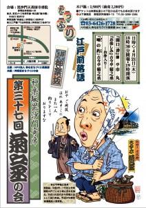 37回菊之丞の会A3ポスター