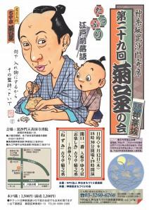 第29回菊之丞の会-入稿