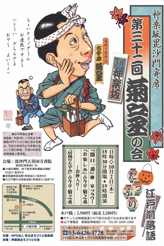 第32回菊之丞の会-入稿