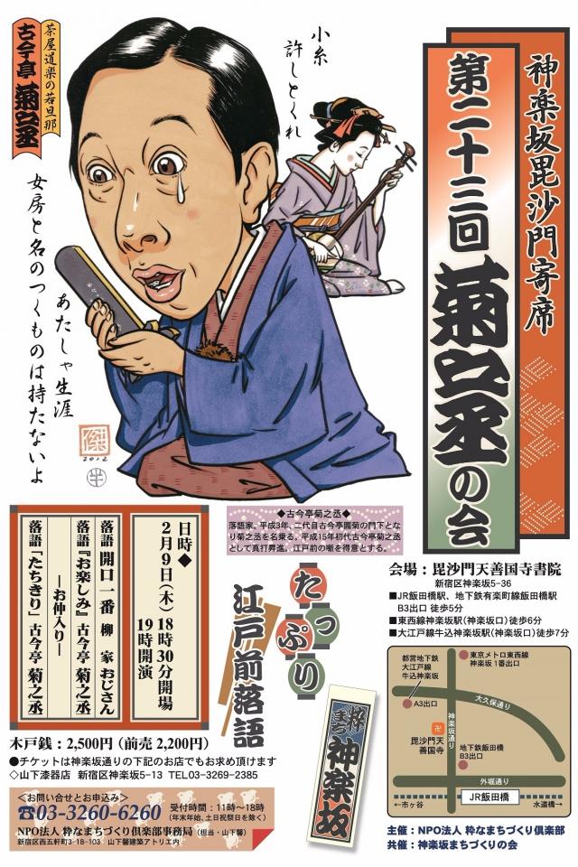 第23回菊之丞の会-入稿