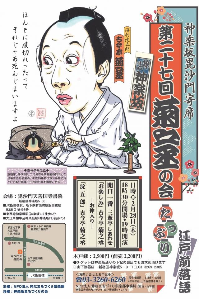 第27回菊之丞の会-入稿