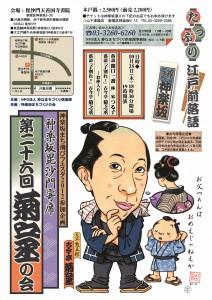 第26回菊之丞の会-入稿