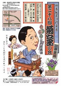 第28回菊之丞の会-入稿