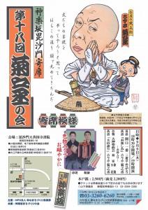 第18回菊之丞の会-入稿