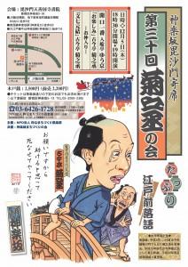 第30回菊之丞の会-入稿