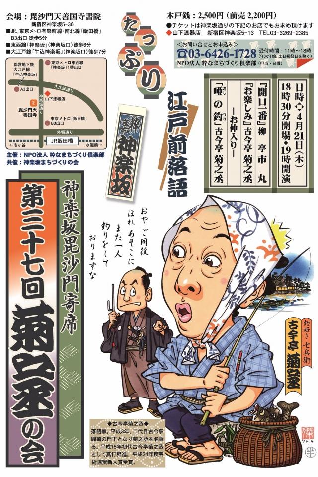第37回菊之丞の会-入稿