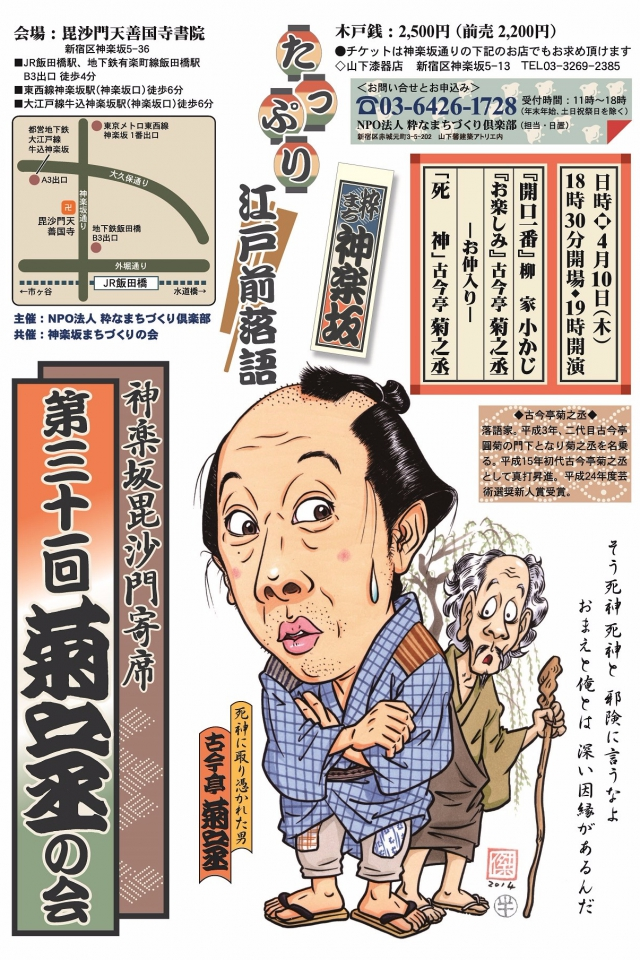 第31回菊之丞の会-入稿