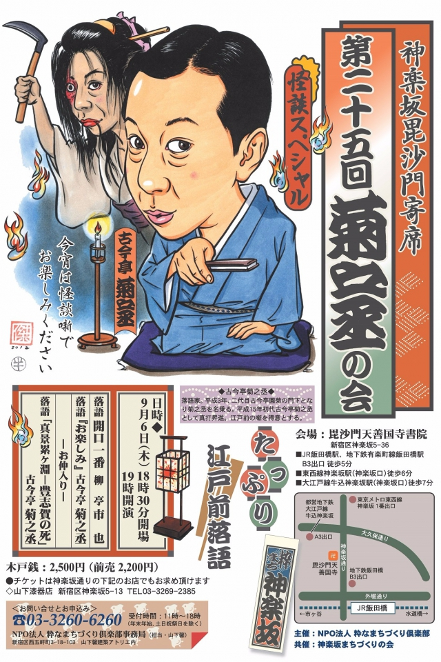 第25回菊之丞の会-入稿