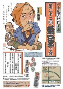 第22回菊之丞の会-入稿