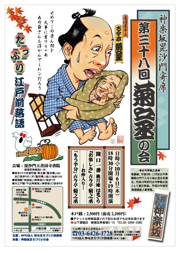 38回菊之丞の会A3ポスター