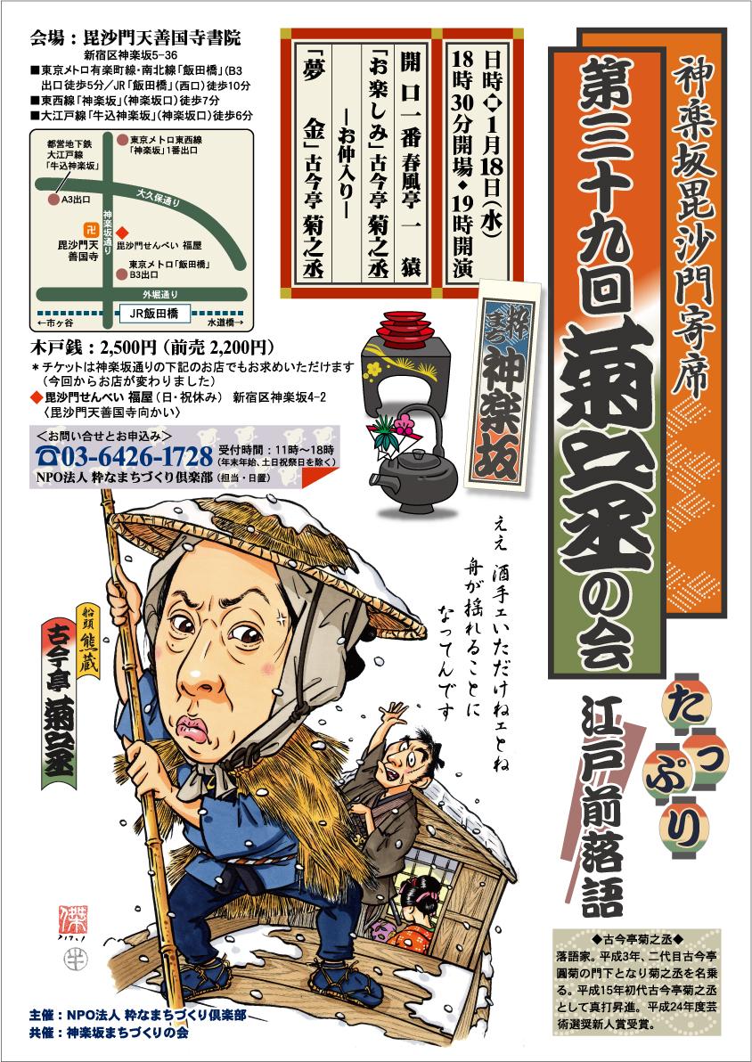 39回菊之丞の会A3ポスター