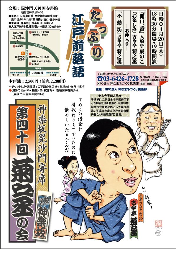 40回菊之丞の会A3ポスター