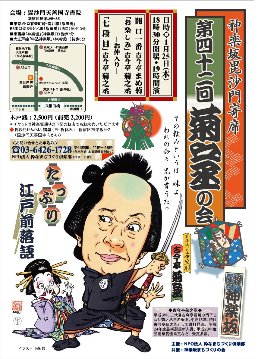 42回菊之丞の会A3ポスター