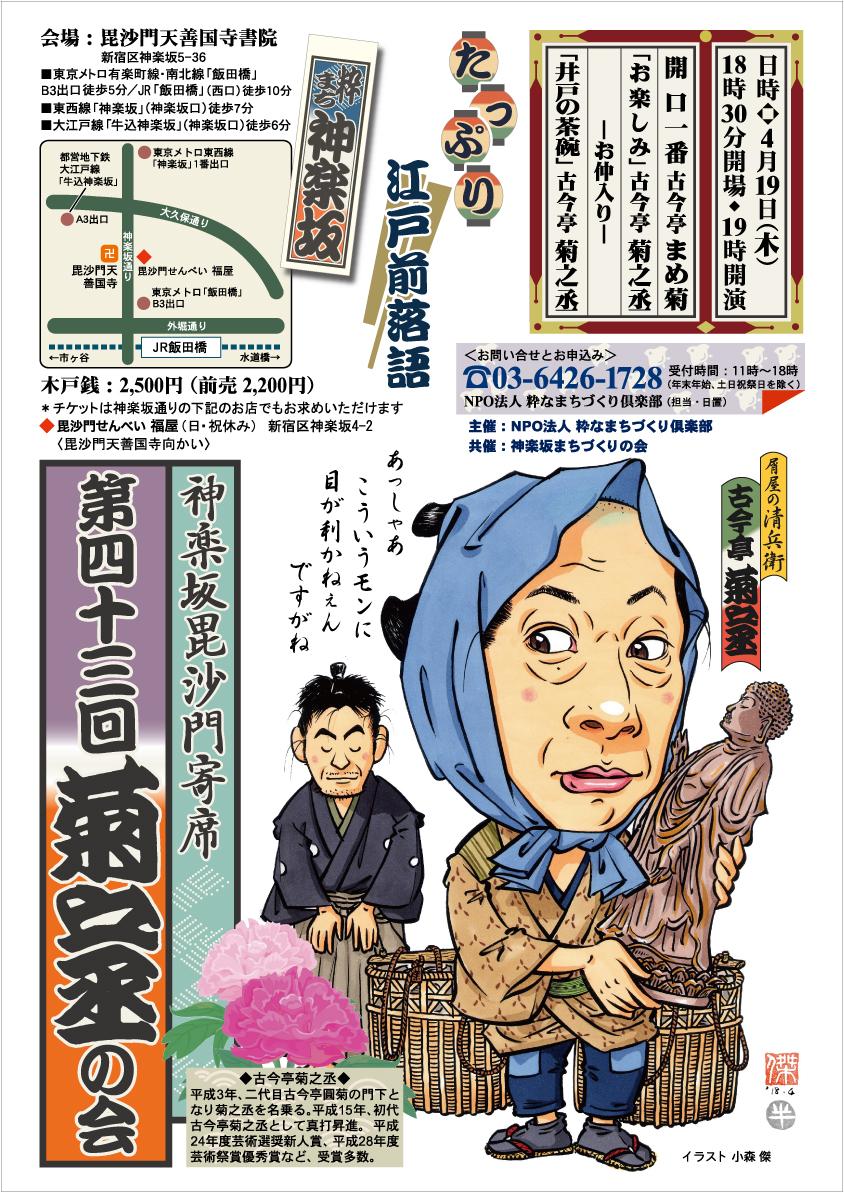 43回菊之丞の会A3ポスター