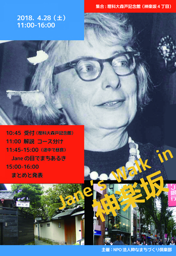 Jane's Walk in 神楽坂