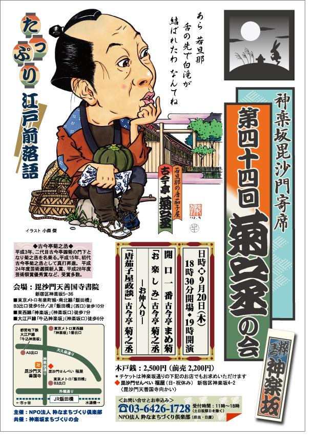 44回菊之丞の会A3ポスター