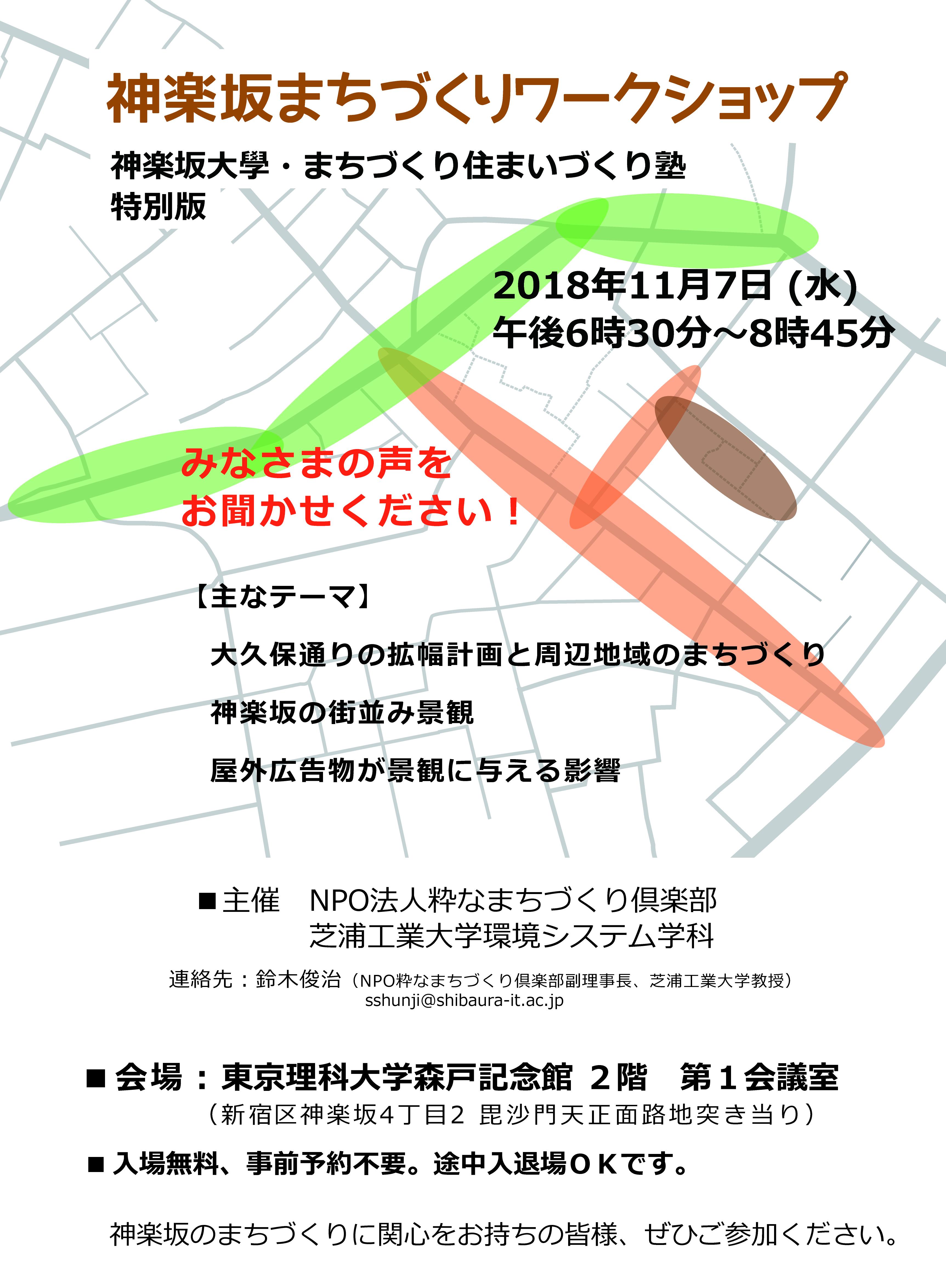 20180202 芝浦工大 神楽坂地元発表会ポスター