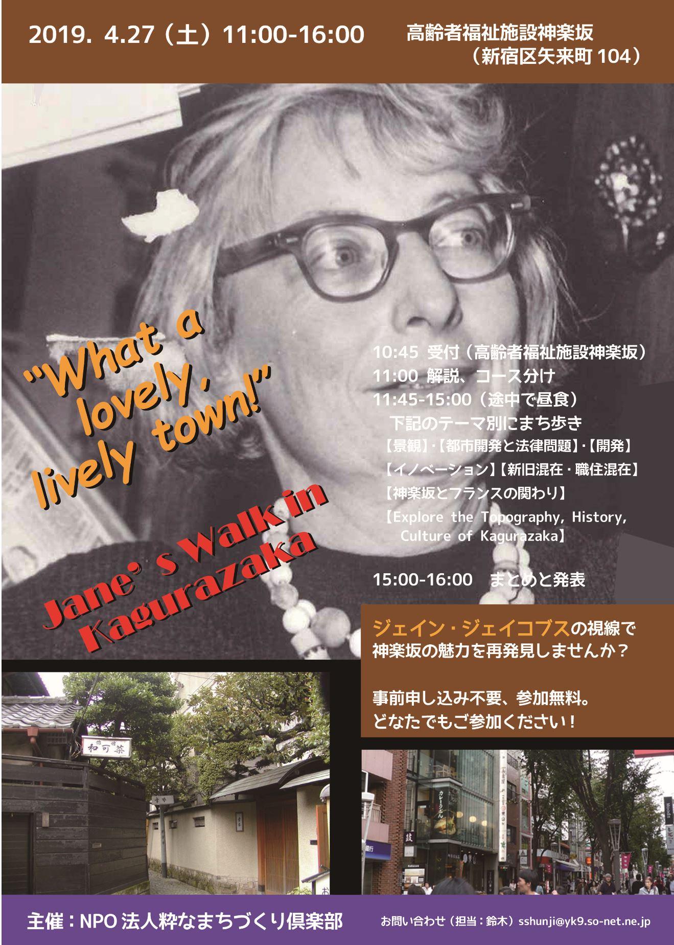 Jane's Walk in 神楽坂