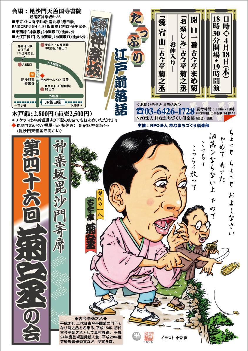 48回菊之丞の会A3ポスター