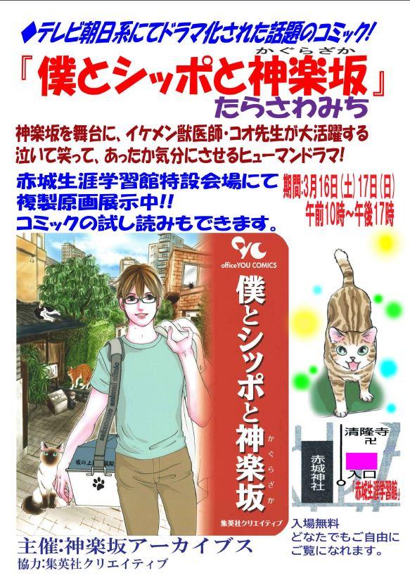 201903学習館まつりポスター(アーカイブス)