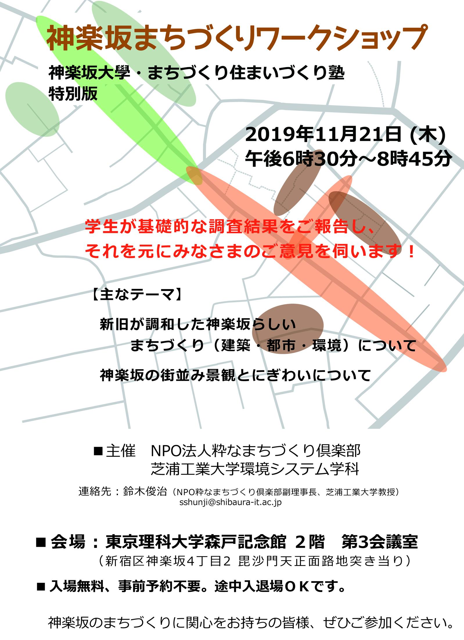 20191121 芝浦工大 神楽坂ワークショップポスター