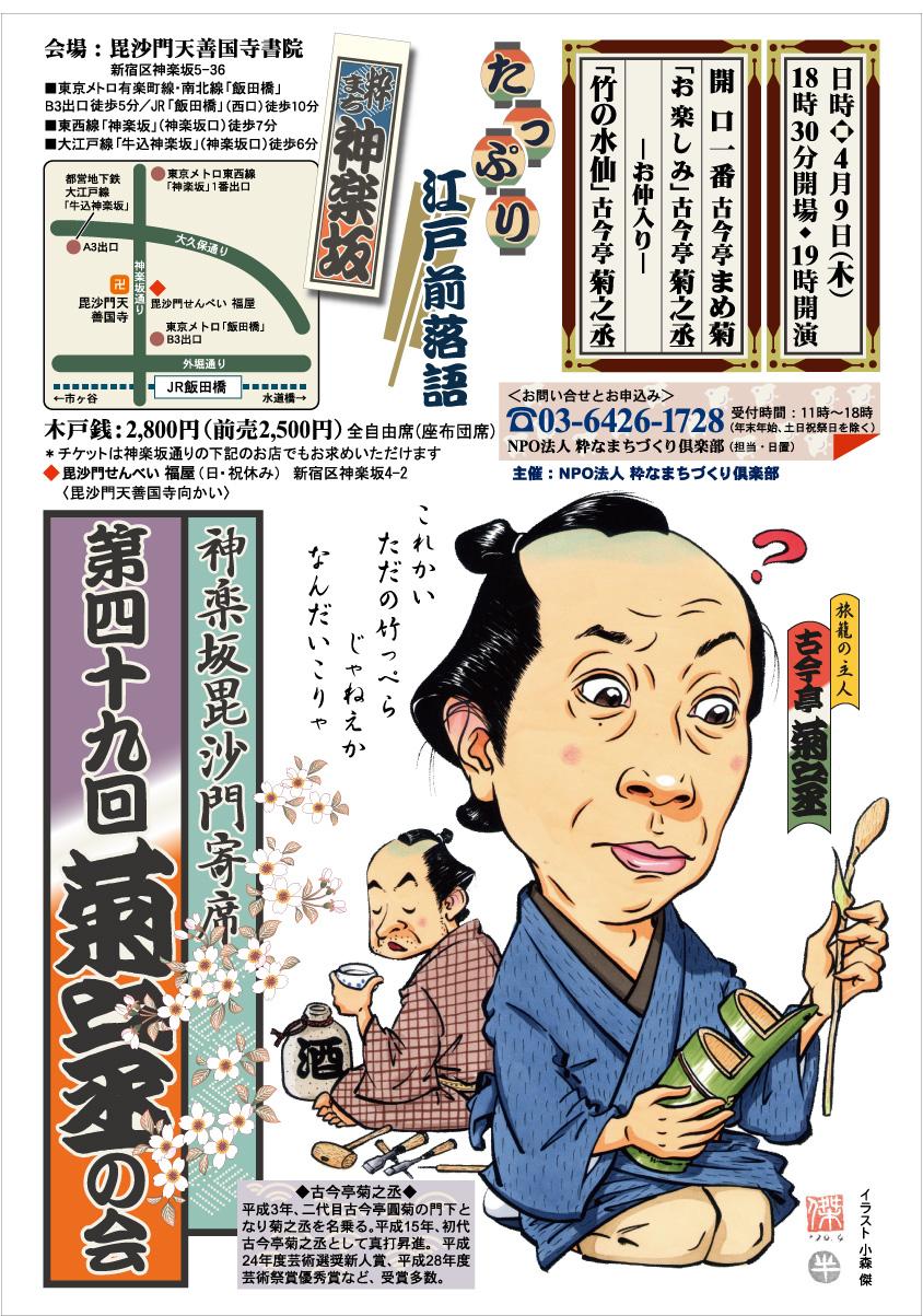49回菊之丞の会A3ポスター