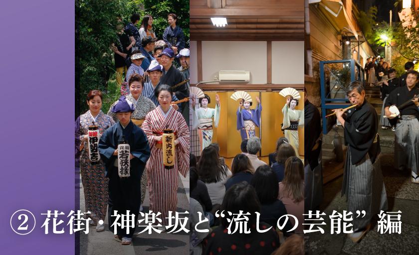 """花街・神楽坂と""""流しの芸能"""" 編"""